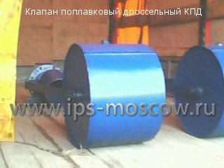 Клапан поплавковый дроссельный КПД
