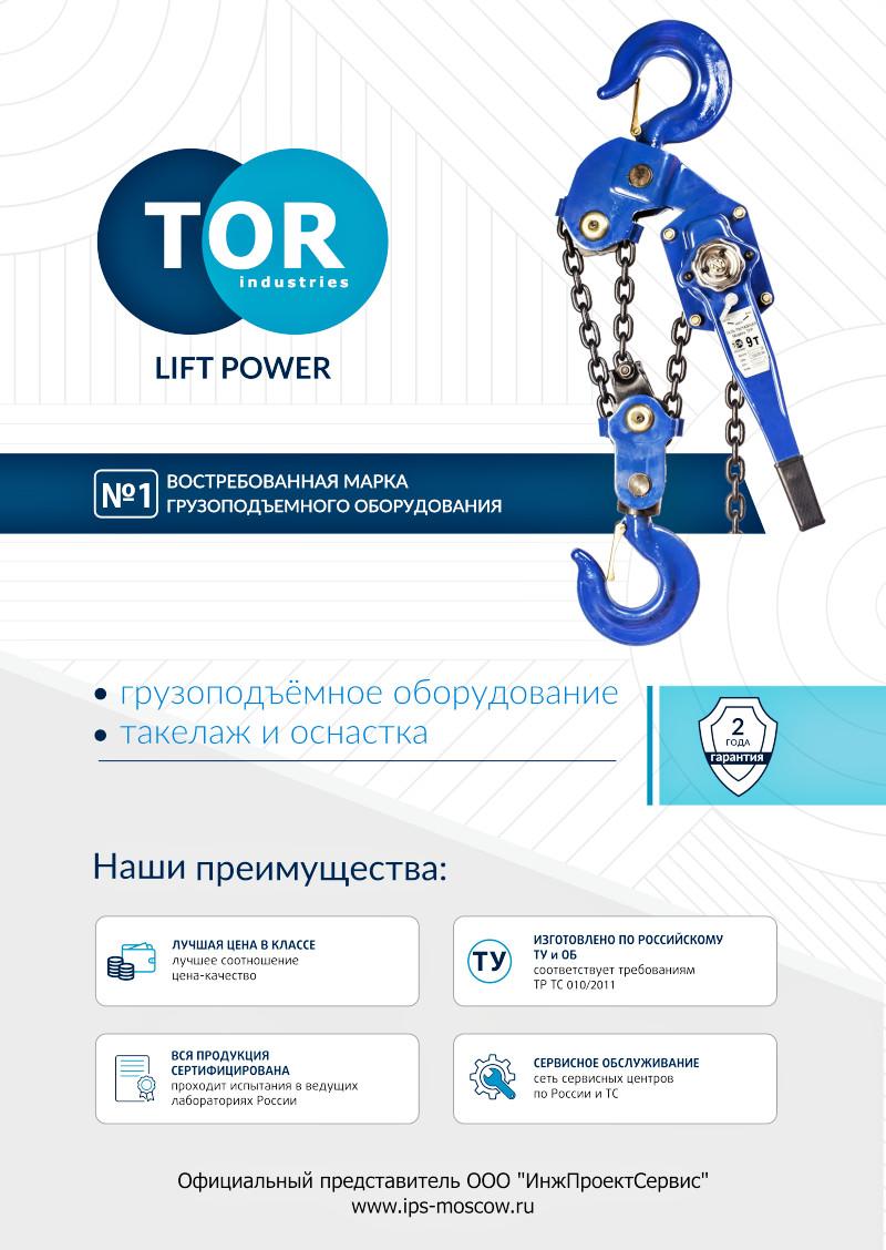 gruzopodemnoe-oborudovanie-takelazh-i-osnastka-tor-industries-lift-power-www.ips-moscow.ru