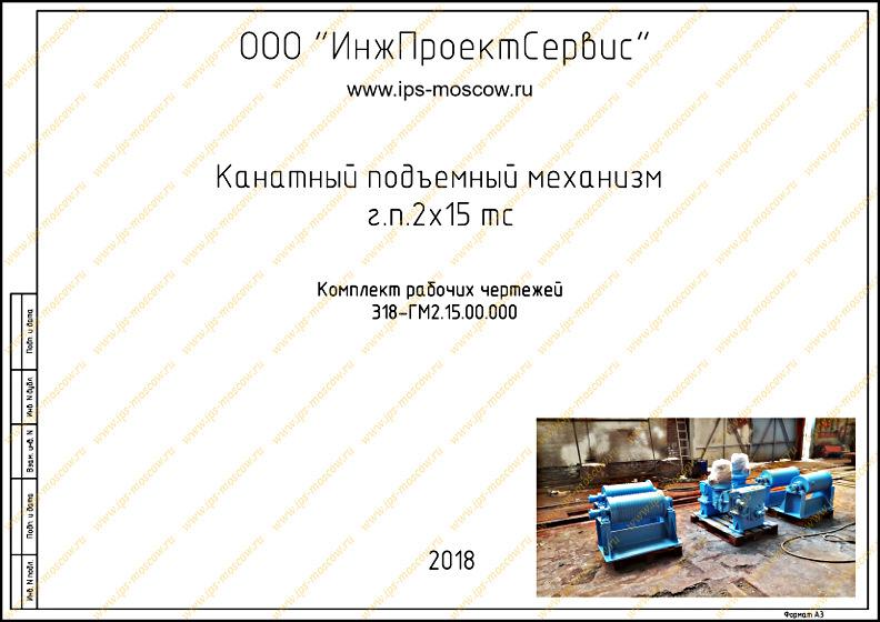razrabotka-konstruktorskoy-dokumentacii-na-zakaz-rabochie-chertezhi
