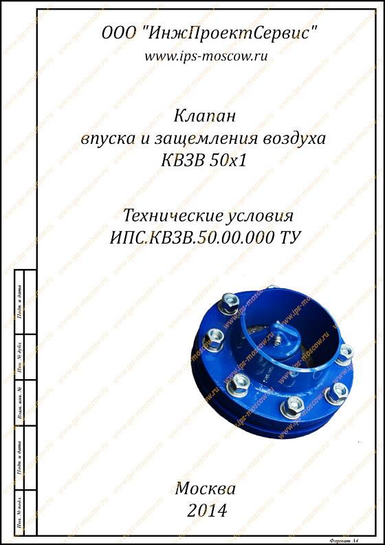 razrabotka-konstruktorskoy-dokumentacii-na-zakaz-tehnicheskie-usloviya