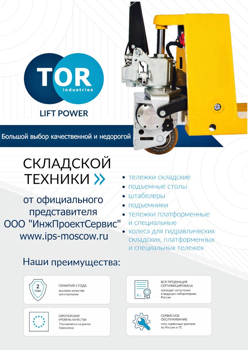 skladskaya-tehnika-tor-industries-lift-power-www.ips-moscow.ru